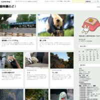 パンダのふるさとゾーン(仮称) - 動物園のど!