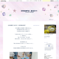 winter chocolate試食 - 自然食品専門店 健生堂です☆