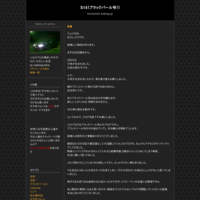 訃報 - S14!ブラックパール号!!