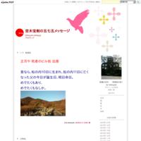 1.11 航海忌 - 空木宝剣の五七五メッセージ