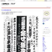 主夫 - 三遊亭金也:ブログ