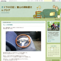 ハイエナ - オイラの日記 / 富山の掃除屋さんブログ