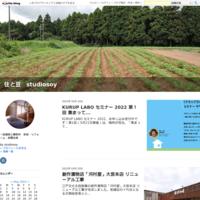 All About:家カフェのある改修[東村山のリノベーション] - 住と豆 studiosoy