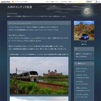 福岡タワー・希望の光 - 九州ロマンチック街道