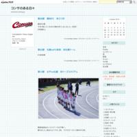第28節 横浜FC @三ツ沢 - コンサのある日々
