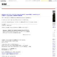 玄リキ&芝メネ&エバ散布 - 放浪記