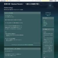 阪神JF、カペラS - 星屑幻想-Stardust Reverie- ~星の人の競馬予想~