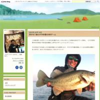 エックスグレイヴ フェザーストローク66M - SHOTA Official Blog