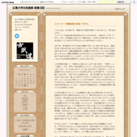 広島大学古武道部 部員日記