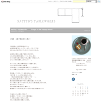 お知らせ - satito's tableworks . . . things to be happy about