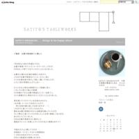 今後のレッスン日程 - satito's tableworks . . . things to be happy about