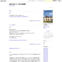 「潟の記憶」 - 新潟と京都。ママンと娘の往復書簡