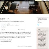 はてなブログ 8/18 - 日々随想三代目