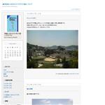 このブログの性格 - ★渡邊弘(鹿児島大学)の個人ブログ