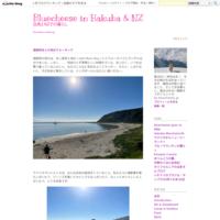 ぐうたらホリデーの初日 - bluecheese in Hakuba & NZ:白馬とNZでの暮らし