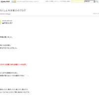◆1822回目 (最終回) - ちくしん今井章介のブログ