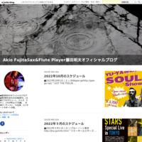 2020年2月のスケジュール - Akio Fujita〈Sax&Flute Player〉藤田明夫オフィシャルブログ