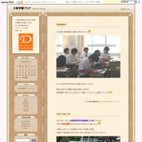 12月3日(土) 個別相談会 - 大智学園ブログ