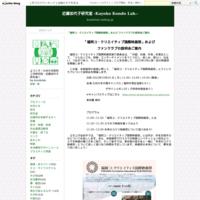 市民ワークショップ地域循環共生圏プラットフォーム - 近藤加代子研究室 -Kayoko Kondo Lab.-