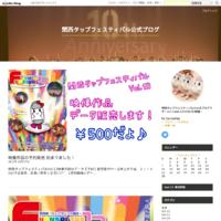 映像作品の予約販売 始まりました! - 関西タップフェスティバル公式ブログ