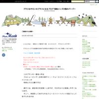 ホワイトデーギフト★ - プラスなサロンのプラスになるブログ 阪急メンズ大阪のバーバー