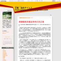中盤情報 - 石見政経通信社、益田タイムス  mail:sekisei.times@gmail.com