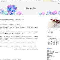 立川伊勢丹丸善前夏イベント終了致しました! - Otonari工房