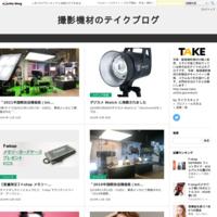 デジカメWatch に、Savage LEDシューティングライトボックスが紹介されました。 - TAKEブログ