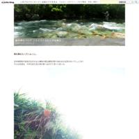 半分近くは釣り場で過ごしておりました‥ - 鈴木寿のブログ  フライフィッシングな毎日