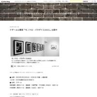 城下町の軌跡 - 記憶に残る鉄道を求めて 【 流れ行く旅人の鉄道写真blog 】