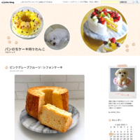 夏本番☆カルピスの季節 - パンのちケーキ時々わんこ