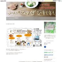 亜麻についてのミニ知識 - ラ・フォルケッタの野幌便り