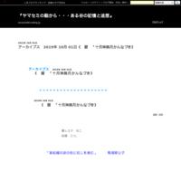『Landscape・・・・春嵐』 - 『ヤマセミの谿から・・・ある谷の記憶と追想』