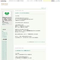 代々木公園スタジオよりお知らせ! - Studio Ecolo