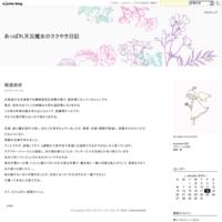 東京弾丸ツアー - あっぱれ天災魔女のささやき日記