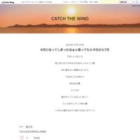 6月23日、材木座にて - CATCH THE WIND
