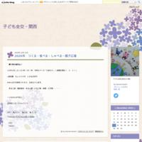 子どもの生活や居場所、子ども食堂から考える 地域での子育て 2017 ZENKO in東京分科会 - 子ども全交・関西