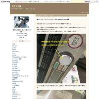 KP-8080 オートリフター修理用グリス - ミナト工房
