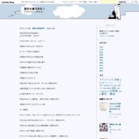 厚生労働省 トピック別リンク 2018-11 - 前から後ろから!