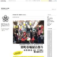 7月屋台祭りプログラム - 栄町市場はいたい通信