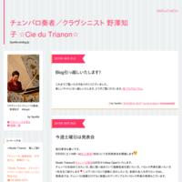 Blog引っ越しいたします! - チェンバロ奏者/クラヴシニスト   野澤知子  (旧ブログ)