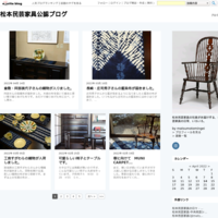 テレビ番組のご案内 - 松本民芸家具公認ブログ