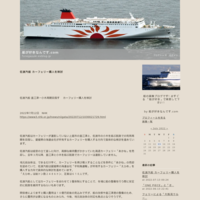 明石海峡でフェリーが立ち往生 - 船が好きなんです.com