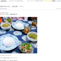 タイハーブの生命力横浜タイ料理教室 - 日本でタイメシ ときどき ***