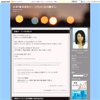 ブログサイトをオープンしました(お知らせ) - 公式「株式会社イー・フラット(江口陽子)」