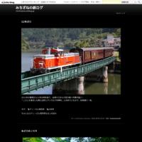 小田急 - みちざねの鉄ログ