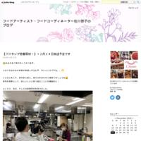 いよいよ「ひよっこ」の放送日が近づいてきました! - フードコーディネーター住川啓子のブログ