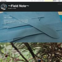 サンコウチョウの営巣 - ~Field Note~