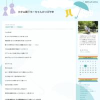 *北海道*道東の旅行日記その⑧ - かかぁ殿下ちーちゃんのつぶやき