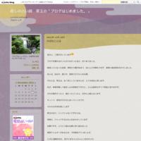 神社のお参り - 癒しの占い師 翠玉の「ブログはじめました。」